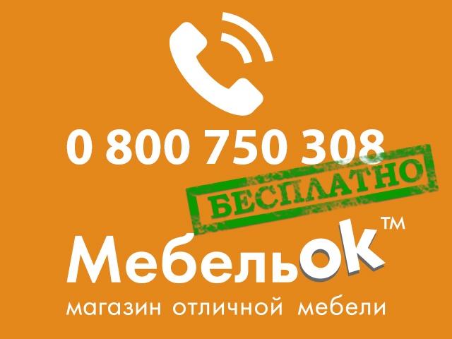 Бесплатные звонки в МебельОК