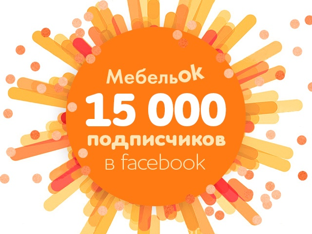 15000 фанатів МебельОК у соцмережі ФБ