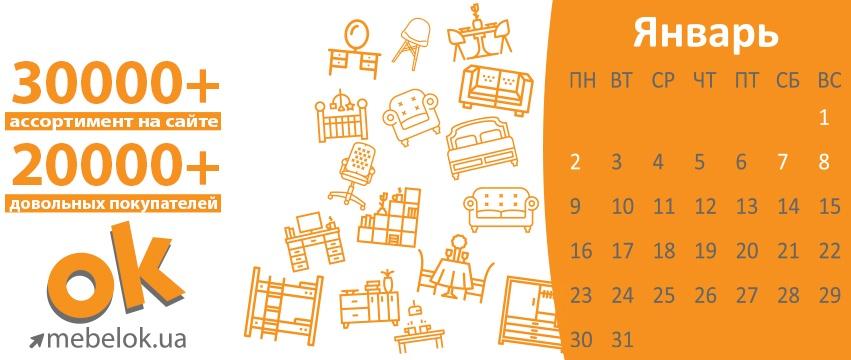 График работы МебельОК на Новый год и Рождество