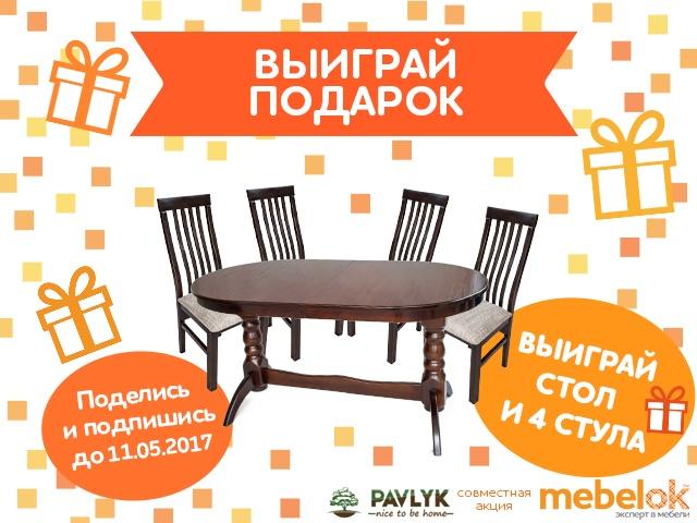 Выиграй обеденный стол со стульями в МебельОК
