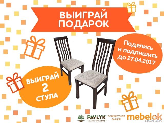Выиграй деревянные стулья в МебельОК