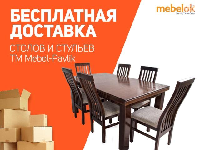 Бесплатная доставка столов и стульев ТМ Мебель-Павлик