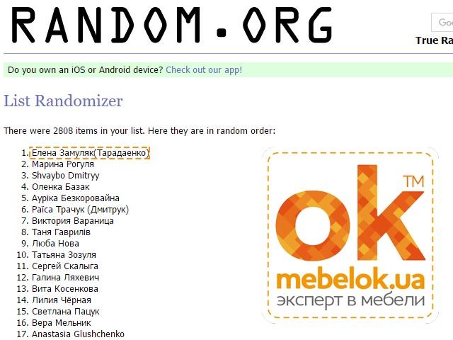 Победительница акции от ТМ Павлик-Мебель и МебельОК