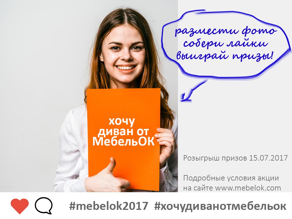 Пример фотографии для участия в акции от МебельОК