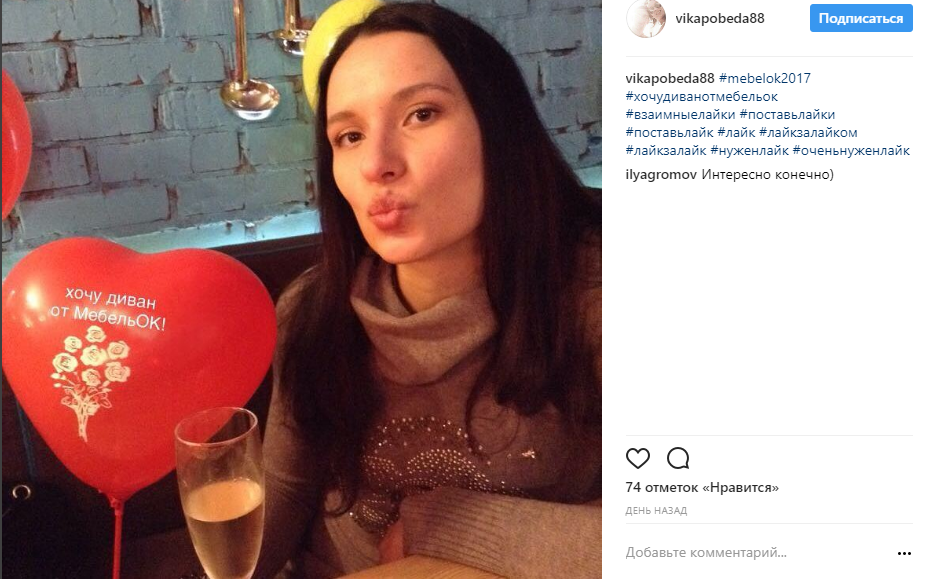 "Ящик вина за участие в акции ""Хочу диван от МебельОК"""
