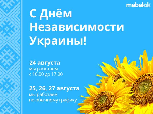 С днем Независимости Украины поздравляет МебельОК