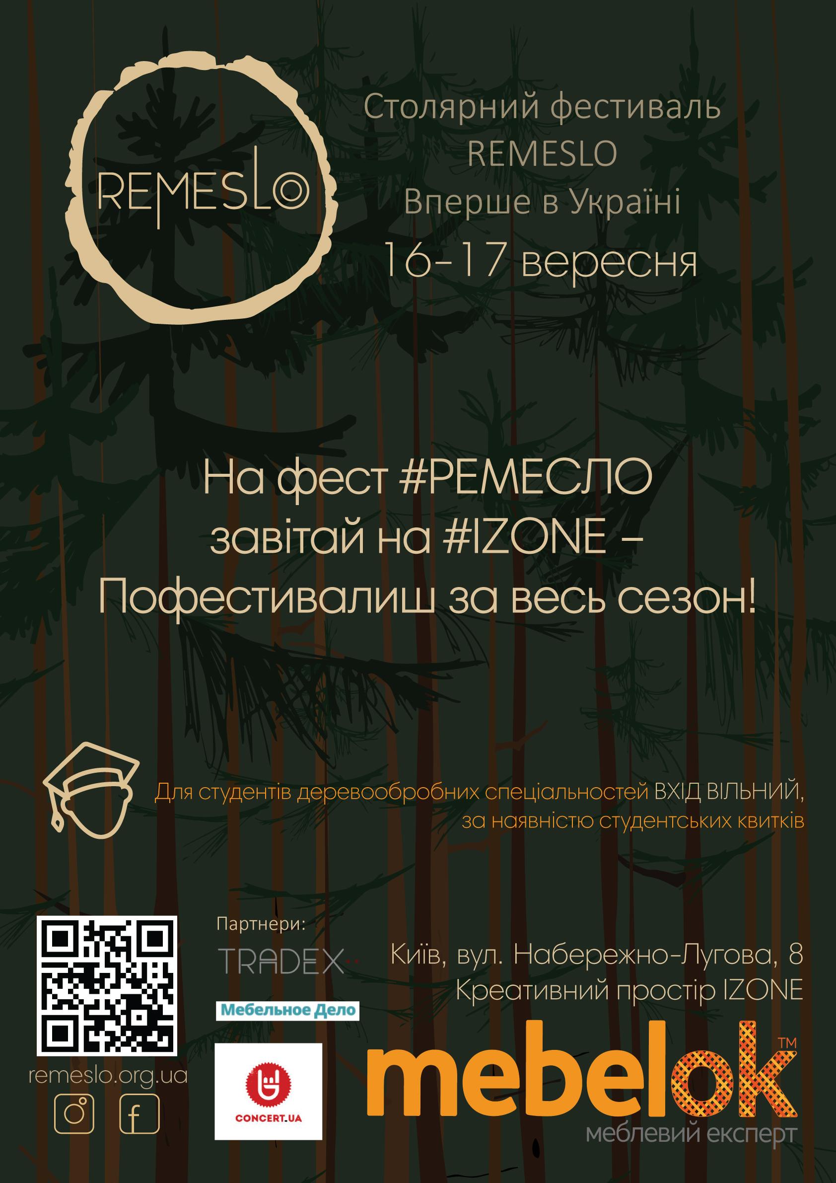 Фестиваль столярного искусства Remeslo в Киеве