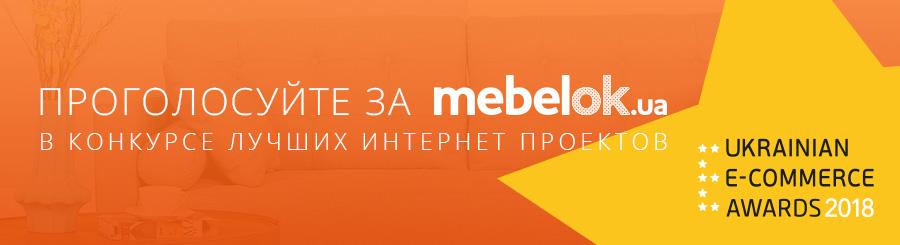 Проголосуй за МебельОК!