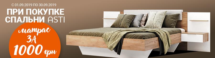 Акция при покупке спального гарнитура Асти