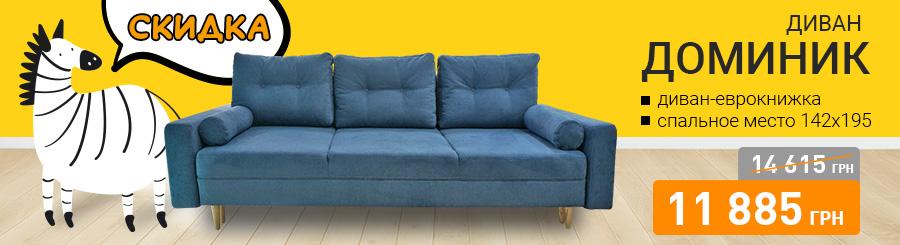 Скидка на диван-єврокнижку Доминик