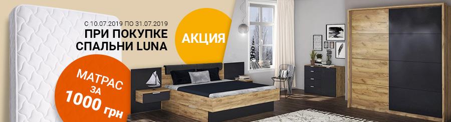 Акция при покупке спального гарнитура Luna