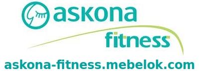 Аскона fitness