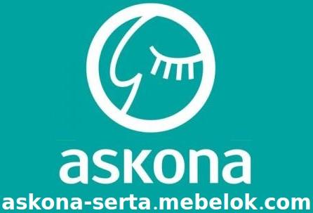 Аскона Serta