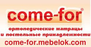 Come-For (Ком Фор)