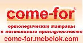 КомФор