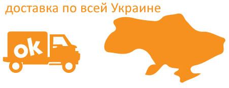 Доставка мебели по всей Украине МебельОК