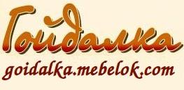 Гойдалка