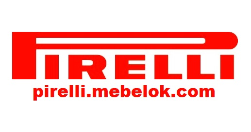 Пирелли (pirelli)