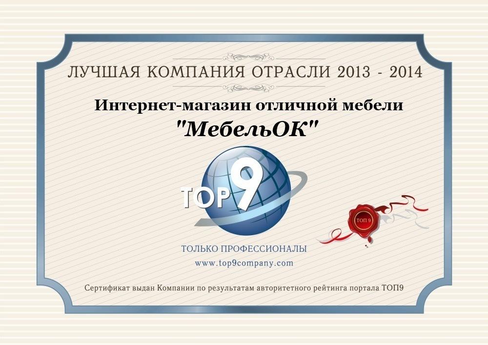 Сертификат МебельОк - ТОП9