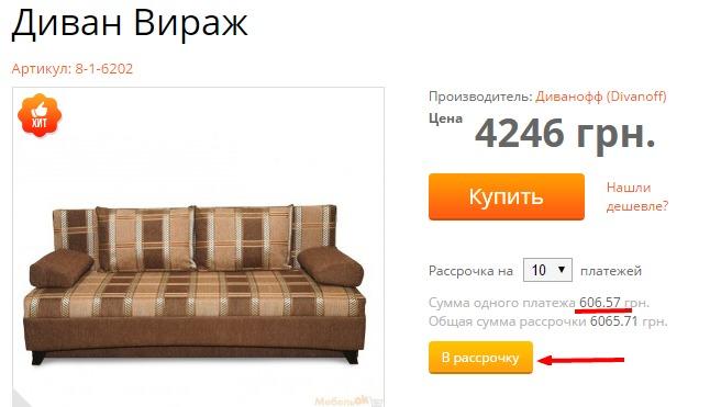 Калькулятор для покупки мебели в кредит