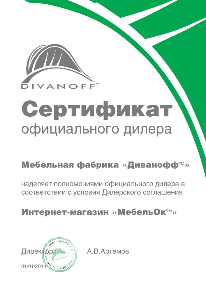 Сертификат официального дилера Диванофф