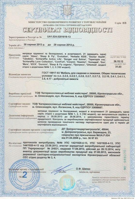 Сертифікат відповідності якості