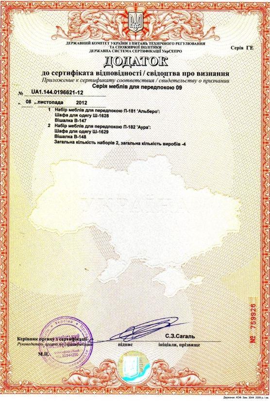 Сертификат соответствия прихожие (дополнение-2)
