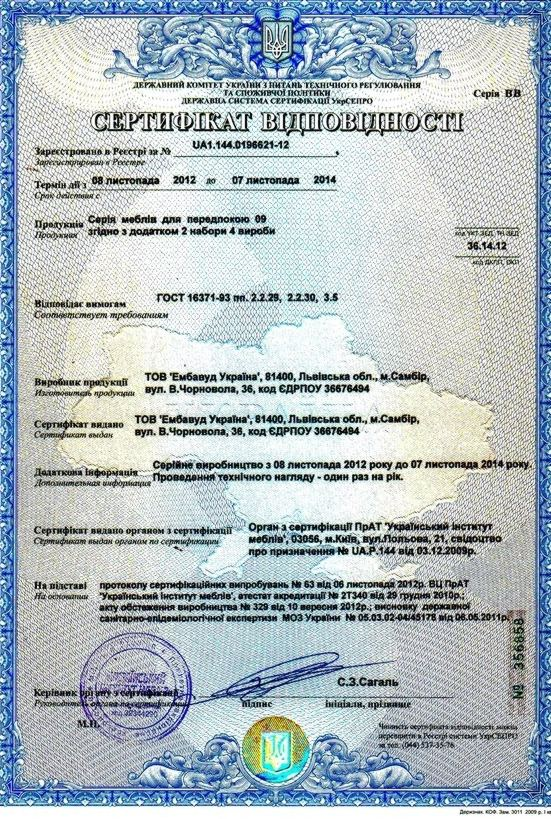 Сертификат соответствия качества на прихожие