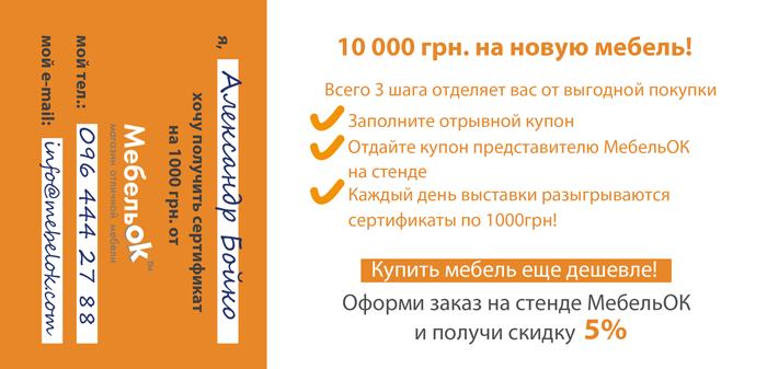 Купон для розыгрыша 10000 грн. на мебель