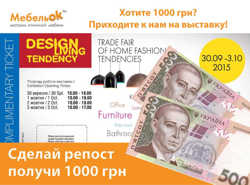 Выиграй 1000 грн. на покупку мебели в МебельОк