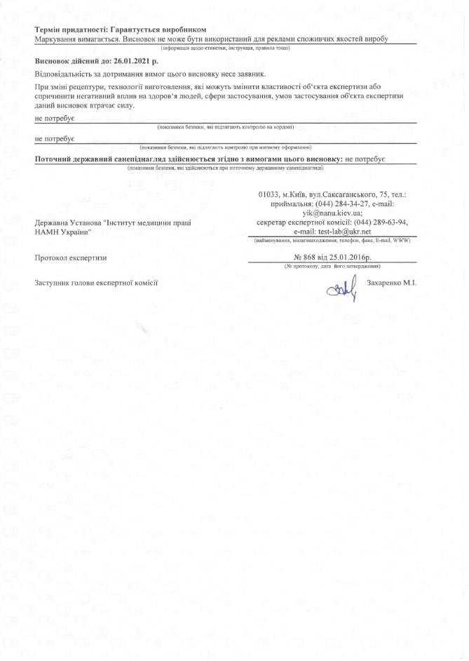 Сертификат соответствия (дополнение)