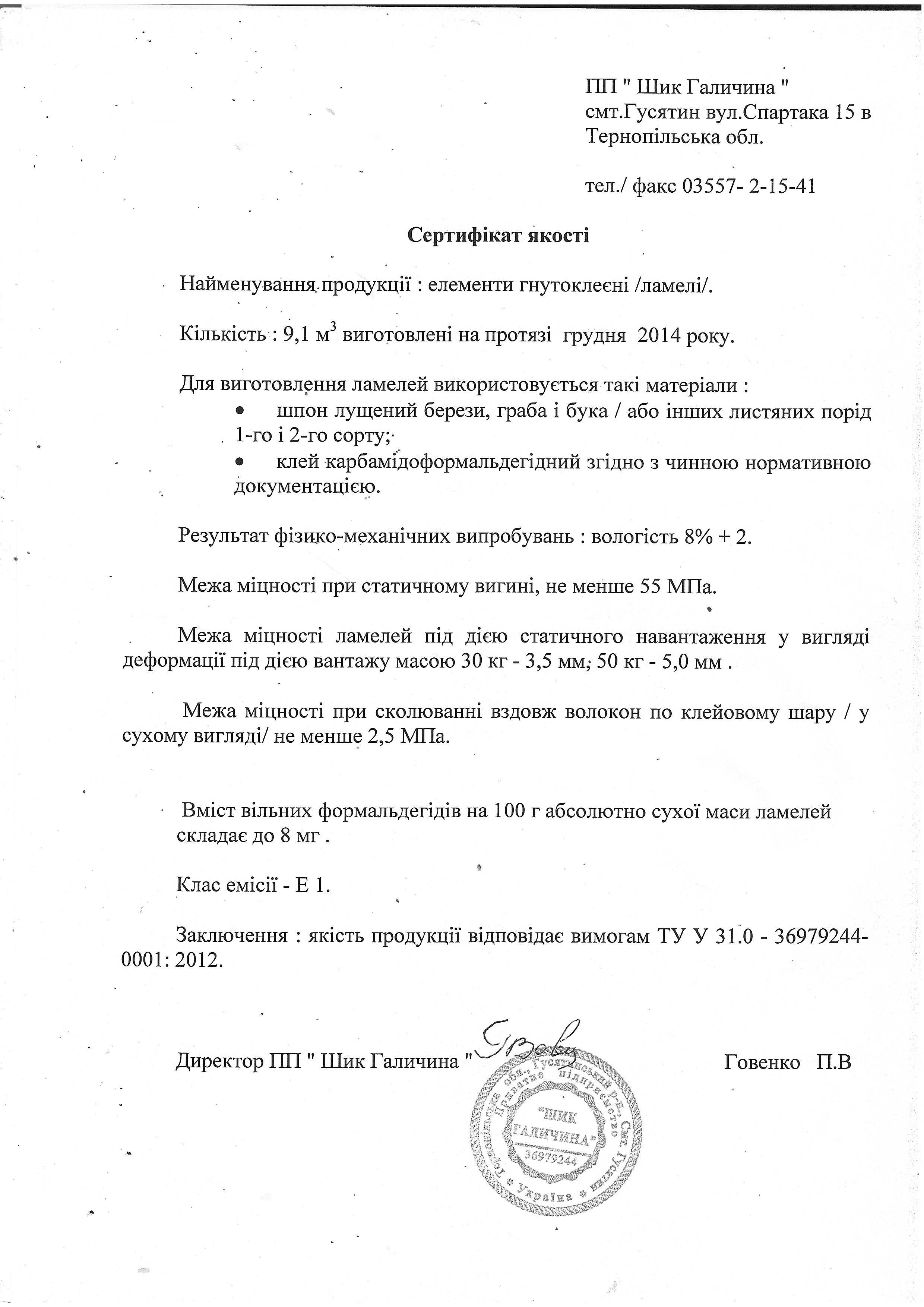 Сертификат качества на ламели