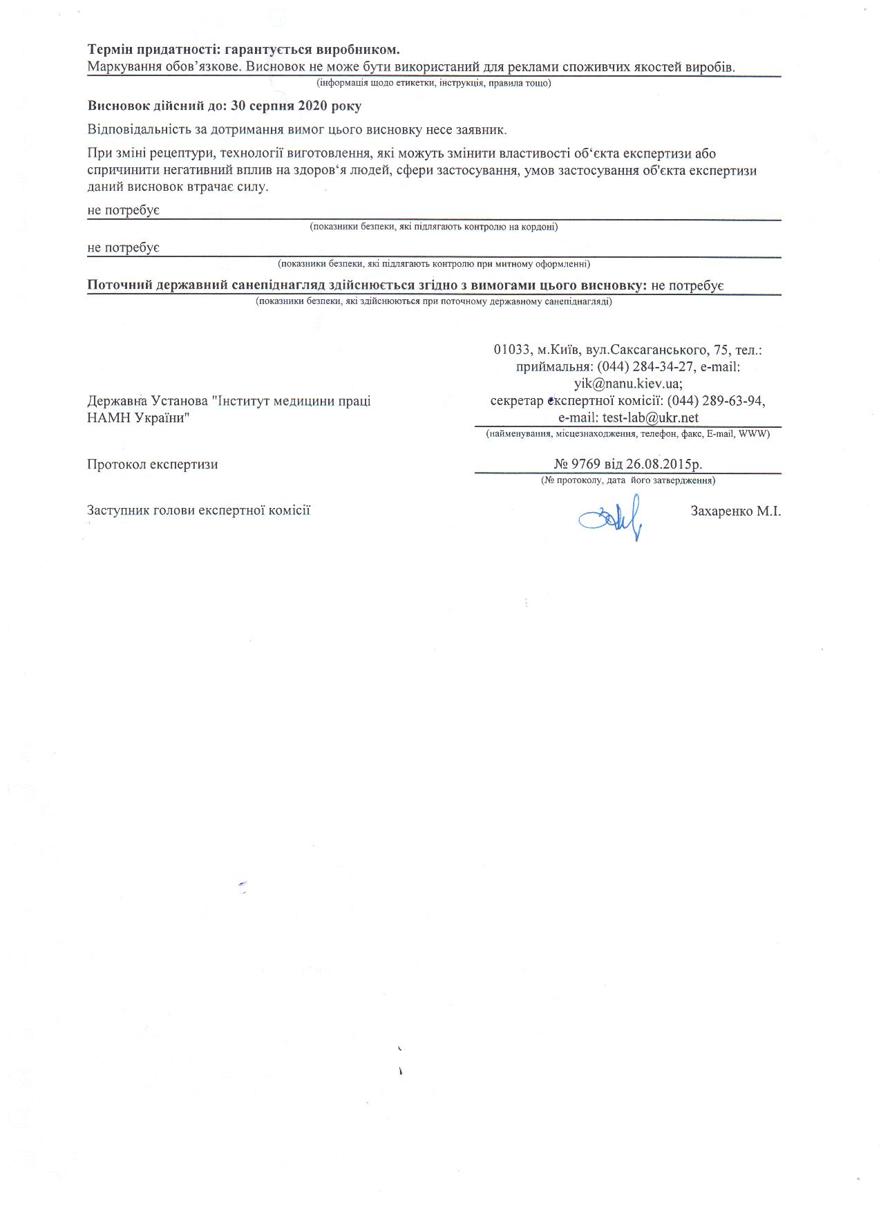 Дополнение 1 к санитарно-гигиеническому заключению за 2015 год
