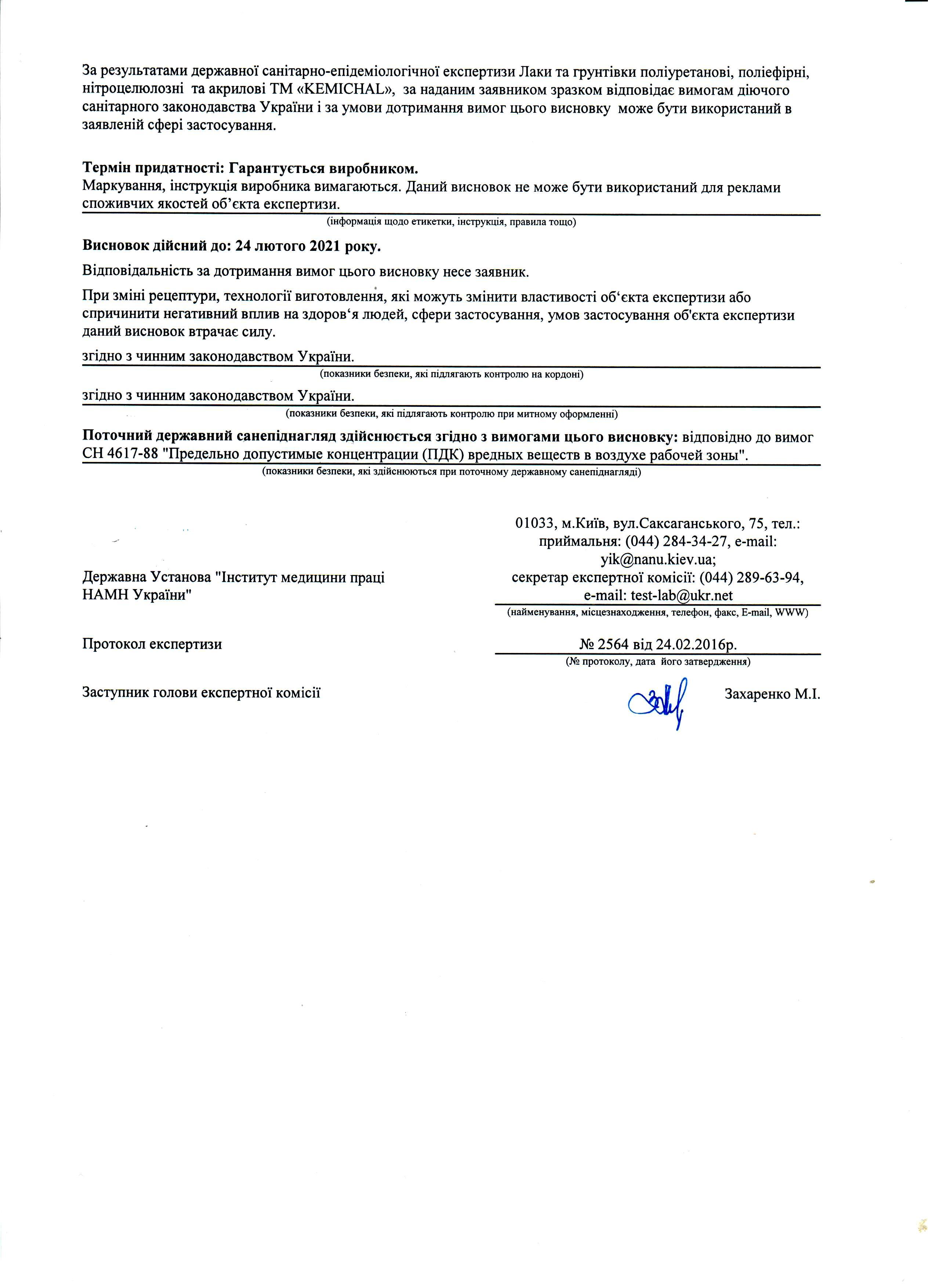 Дополнение к санитарно-гигиеническому заключению за 2016 год