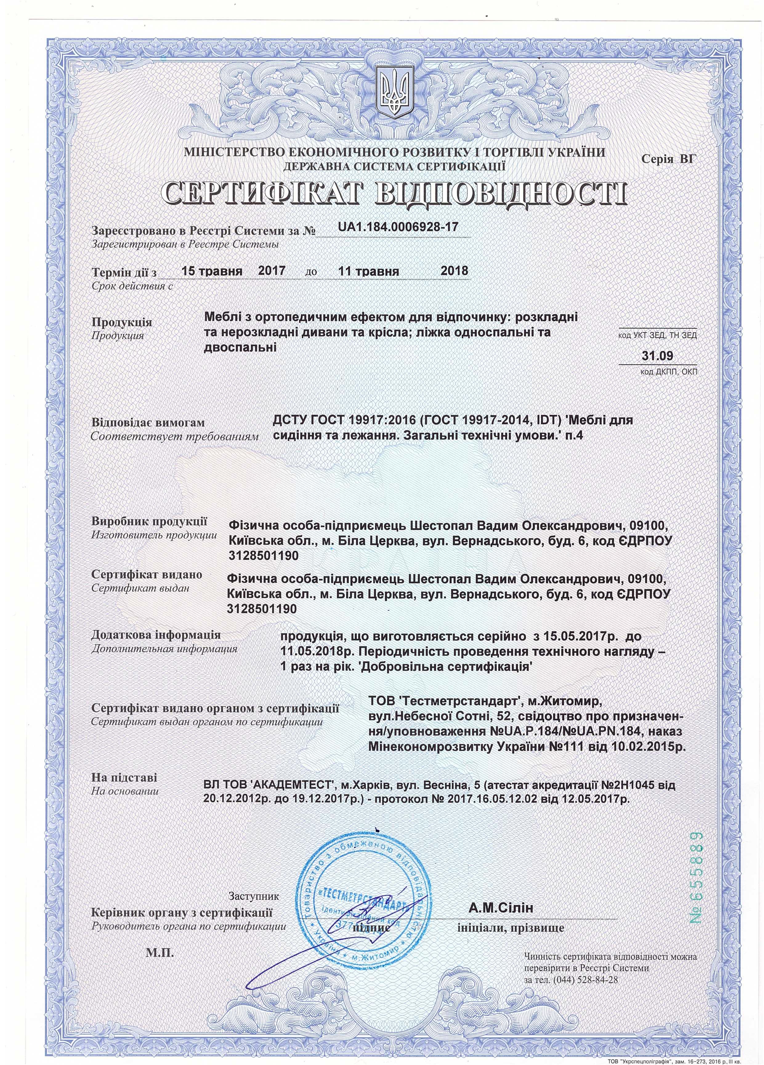 Сертификат соответствия на кровати, кресла, диваны Арт-Ника.