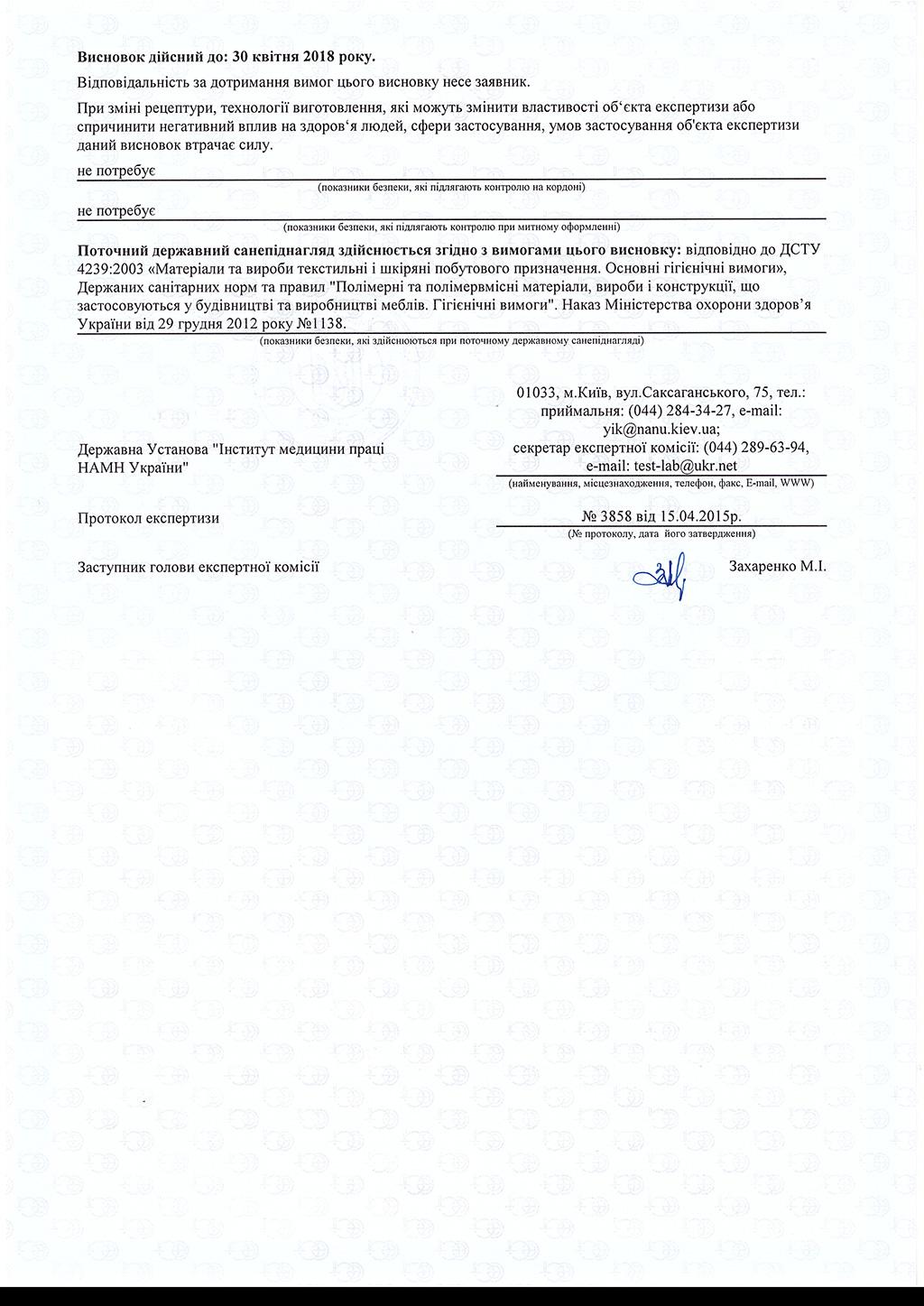 Дополнение 1 к Заключению санитарно-гигиенической экспертизы