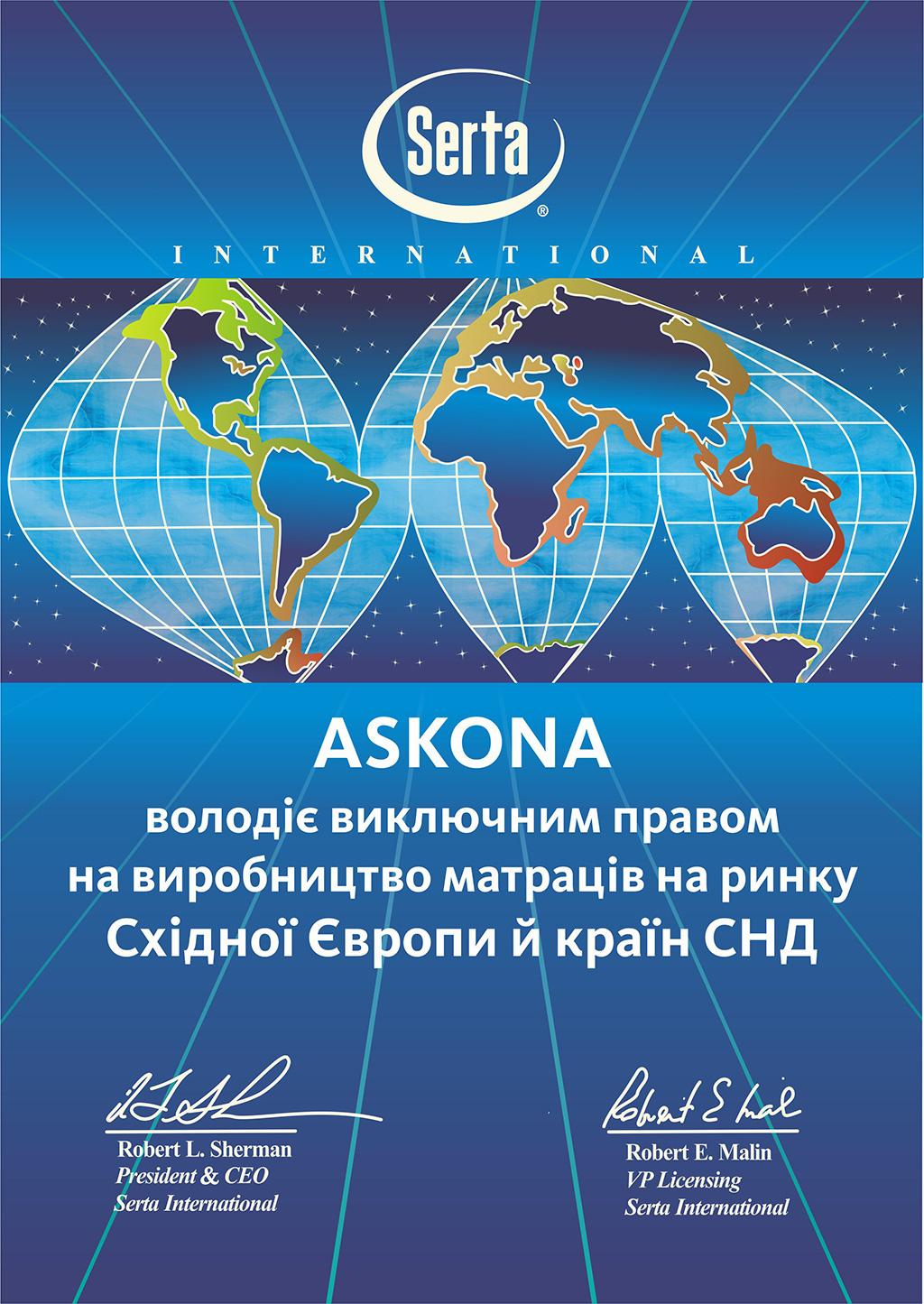 Эксклюзивное право на производство матрасов Аскона Серта.