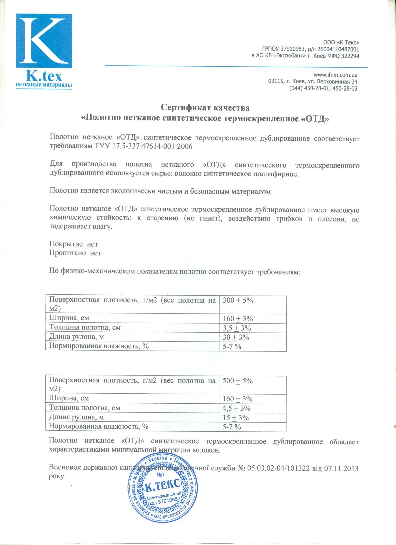 сертификат качества на полотно нетканое термоскрепленное