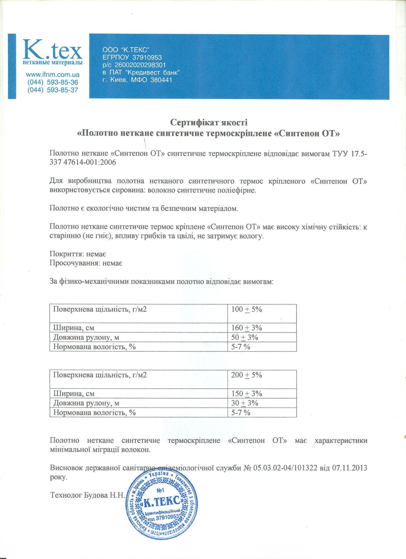 Сертификат качества на синтепон