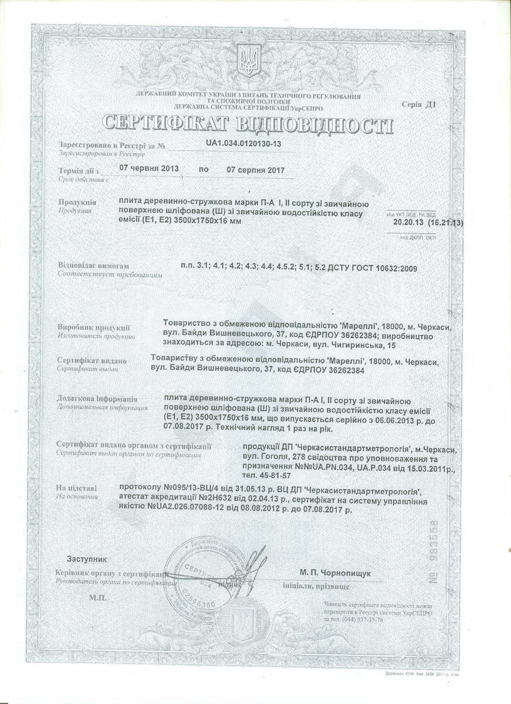Сертификат соответствия на ДСП