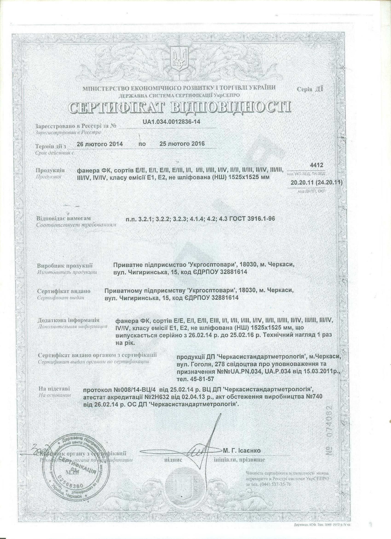 Сертификат соответствия на фанеру