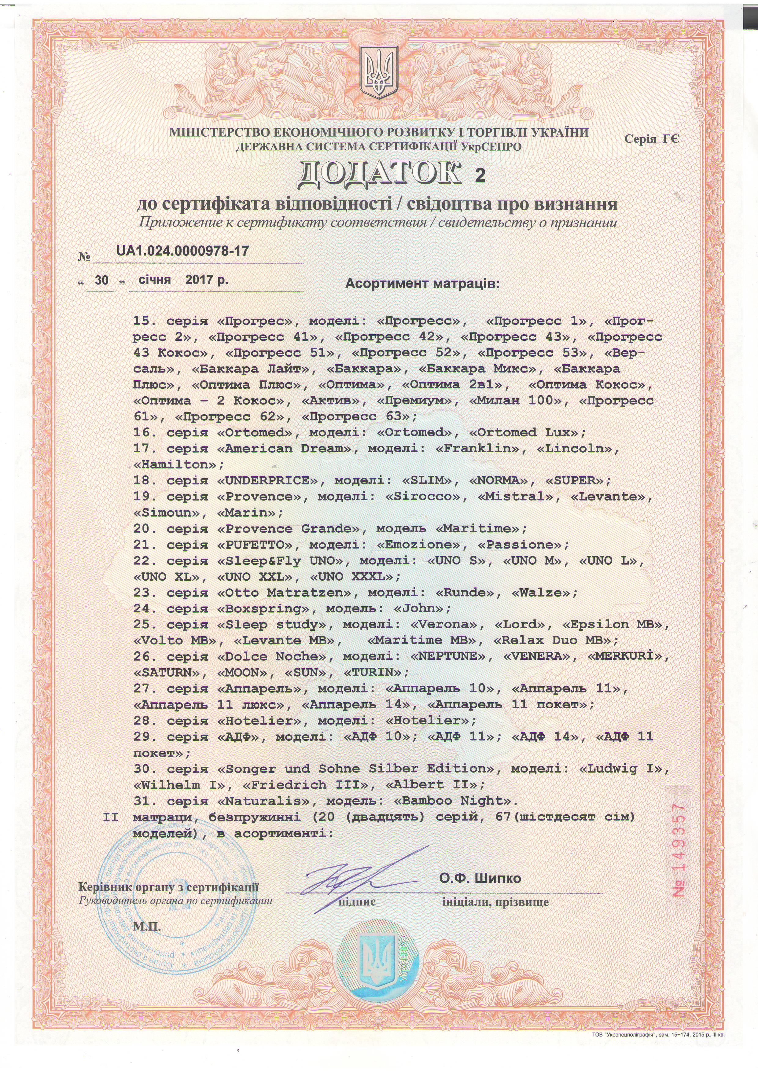 Сертификат соответствия качества ТМ ЕММ (дополнение 2)