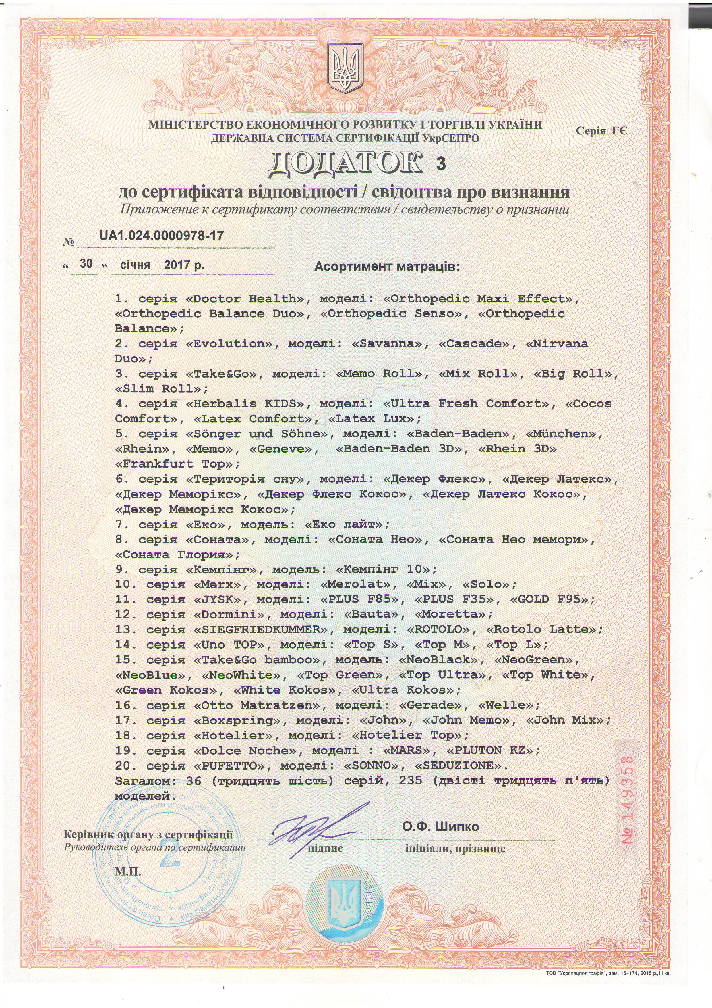 Сертификат соответствия качества ТМ ЕММ (дополнение 3)