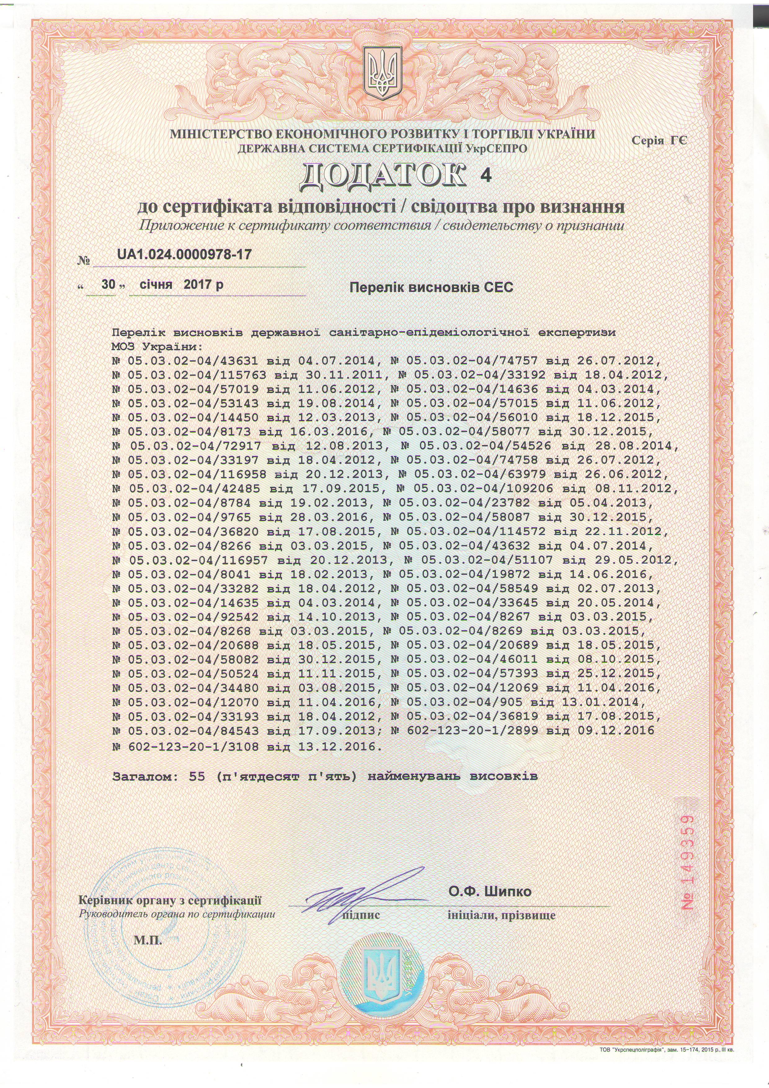 Сертификат соответствия качества ТМ ЕММ (дополнение 4)
