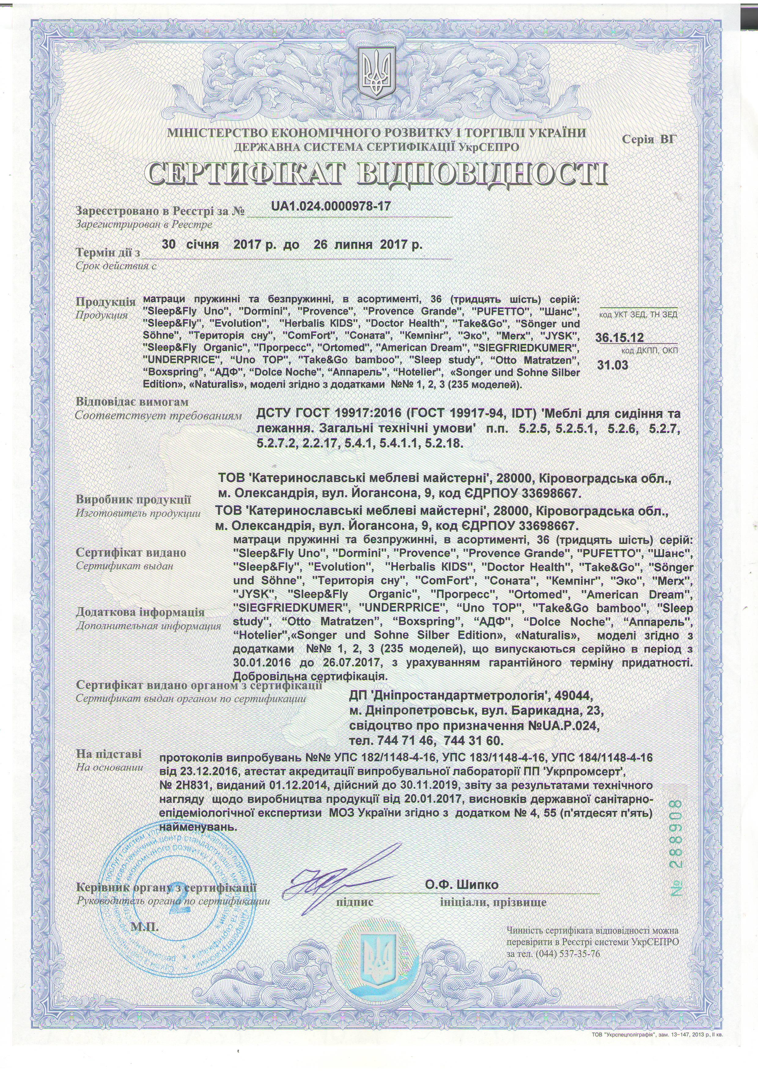 Сертификат соответствия качества продукции ЕММ