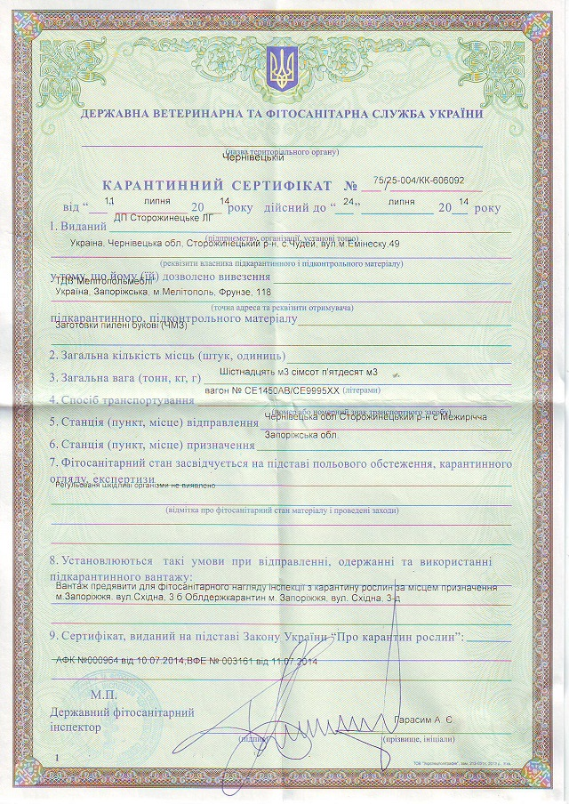 Карантинный сертификат на древесину