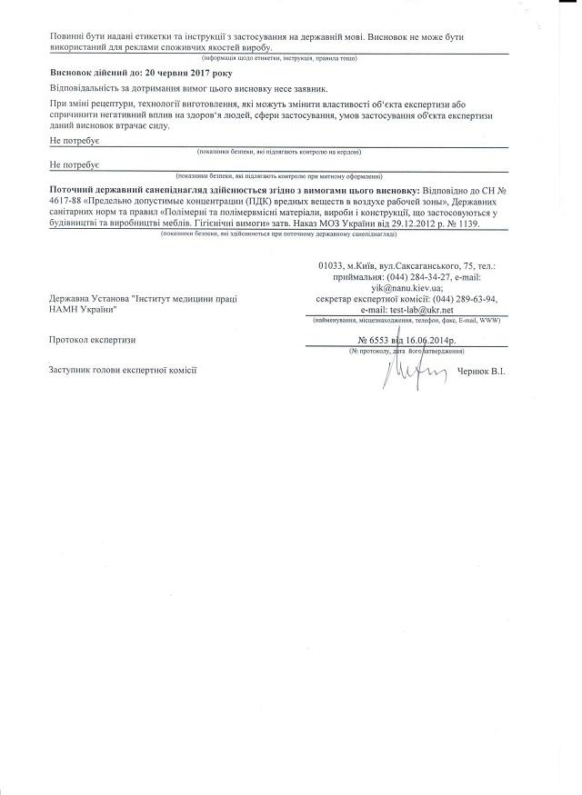 Сертификат на лак