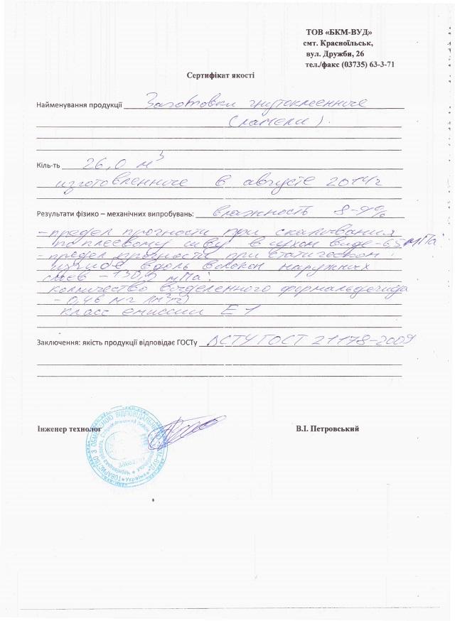 Сертификат на ламели
