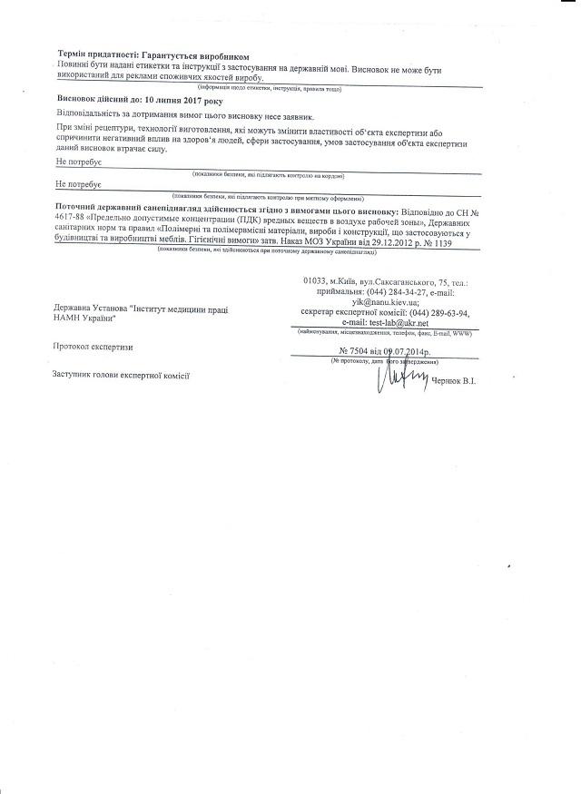 Сертификат на растворитель
