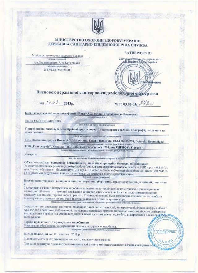 Сертификат Йоват